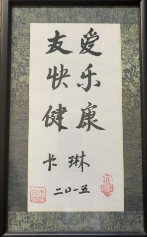 Mandarin spelling of Caoileen, a gift given to her by her grandparents when they traveled to China.
